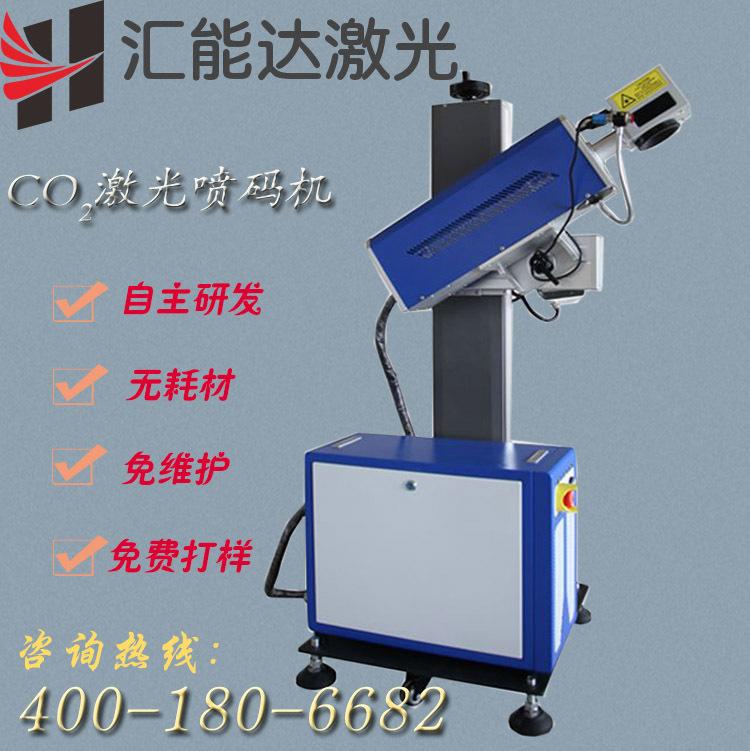 二氧化碳激光喷码机